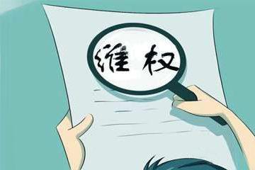 长沙•维权大讲堂  助力电商企业自主维权