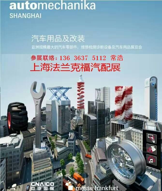 2017上海法兰克福国际汽车零配件、维修检测及汽车用品展览会