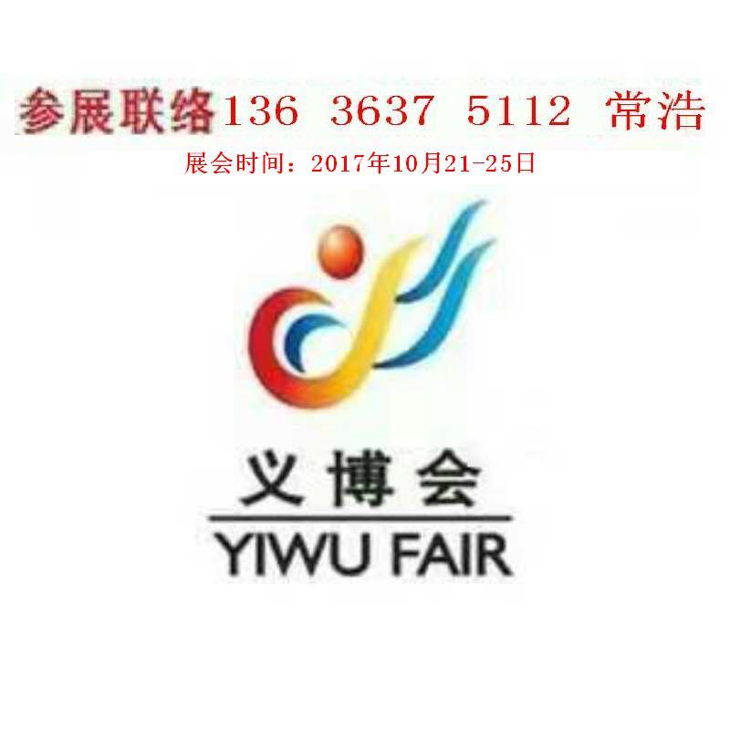 2017第二十三届中国义乌国际小商品博览会