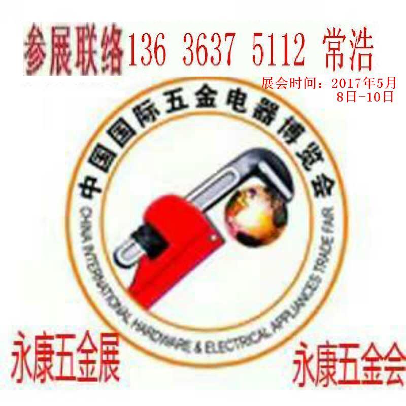 2017第十四届中国国际五金电器博览会
