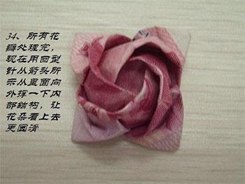 相关阅读:        玫瑰花的折法步骤图,皱纹纸玫瑰花