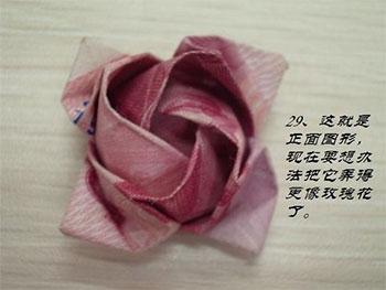 玫瑰花的折法步骤