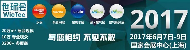 2017年上海国际水处理技术与设备展览会