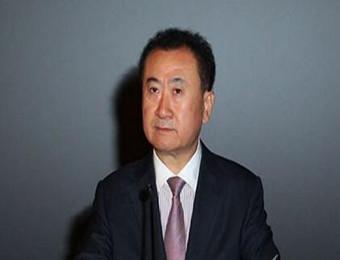 王健林:如何把外移的海外消费拉回国