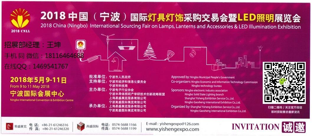 2018中国(宁波)国际灯具灯饰采购交易会暨LED照明展