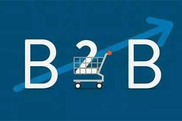 厂家、经销商如何转型B2B?