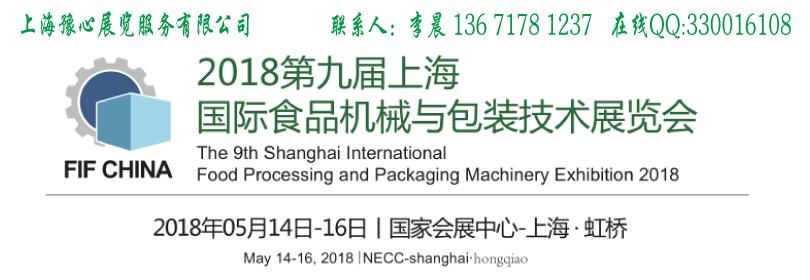2018第九届上海国际食品机械设备及包装技术展览会