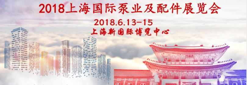 2018上海国际泵业及配件展览会