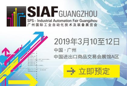 2019华南国际工业自动化展|广州国际工业自动化展SIAF