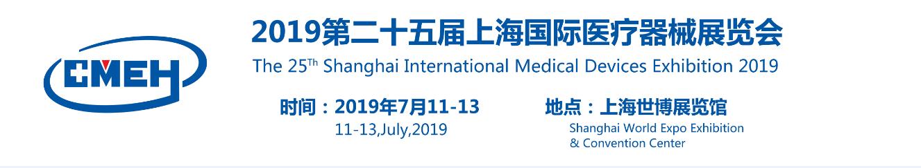 2019上海国际医疗器械ptpt9大奖娱乐产品展览会