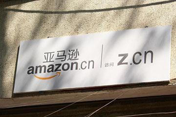 亚马逊退出中国