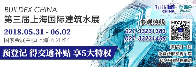 第三届 BUILDEX CHINA 上海国际建筑水展