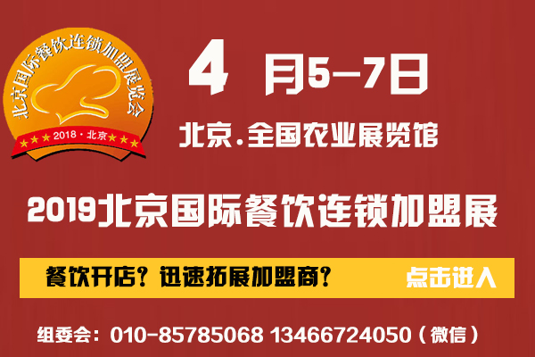 2019第六届北京国际餐饮美食连锁大奖娱乐官方网站下载展览会