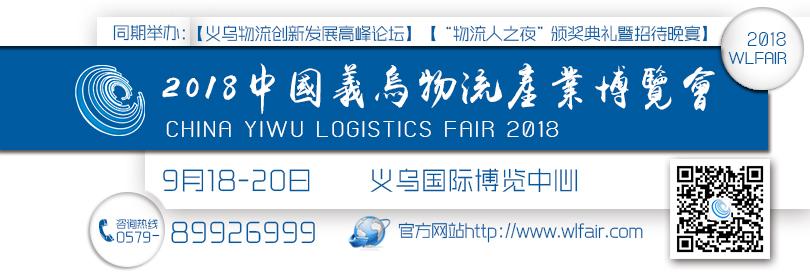 2018中国义乌物流产业博览会邀请函