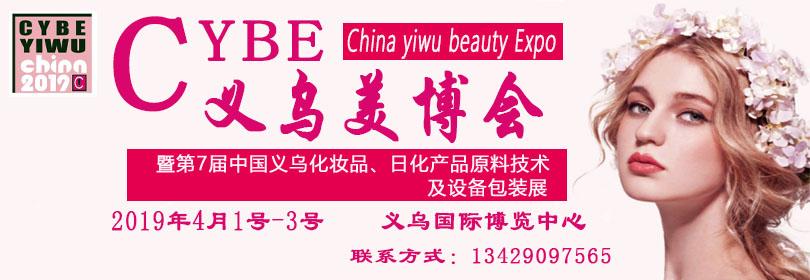 第七届中国义乌美博会