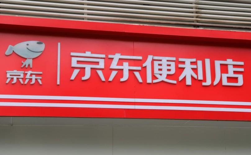京东挖角7-11高层欲开展直营便利店业务 回应:没有做大规模准备