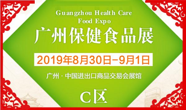 HCI2019第十届广州国际健康保健产业博览会