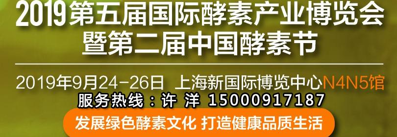 2019第五届上海酵博会—第二届中国酵素节