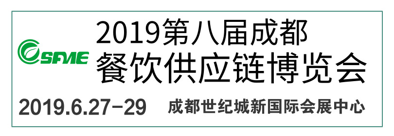 2019第八届成都餐饮供应链博览会