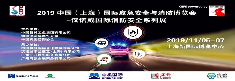 2019年中国(上海)国际应急安全与消防博览会