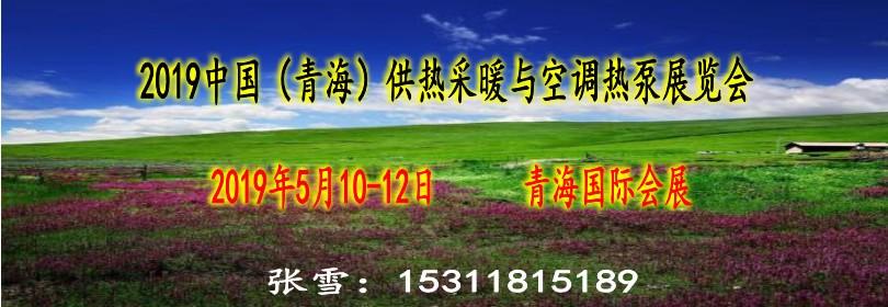 2019青海供暖采暖及热泵展览会