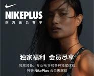 """""""耐克正式上线微信小程序""""Nike耐克"""""""