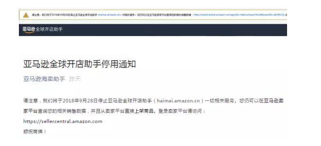 亚马逊全球开店助手将于9月28日停止服务