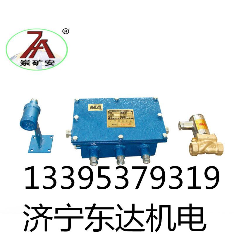 矿用ZPS127型热释光控自动洒水降尘装置 热释光控传感器