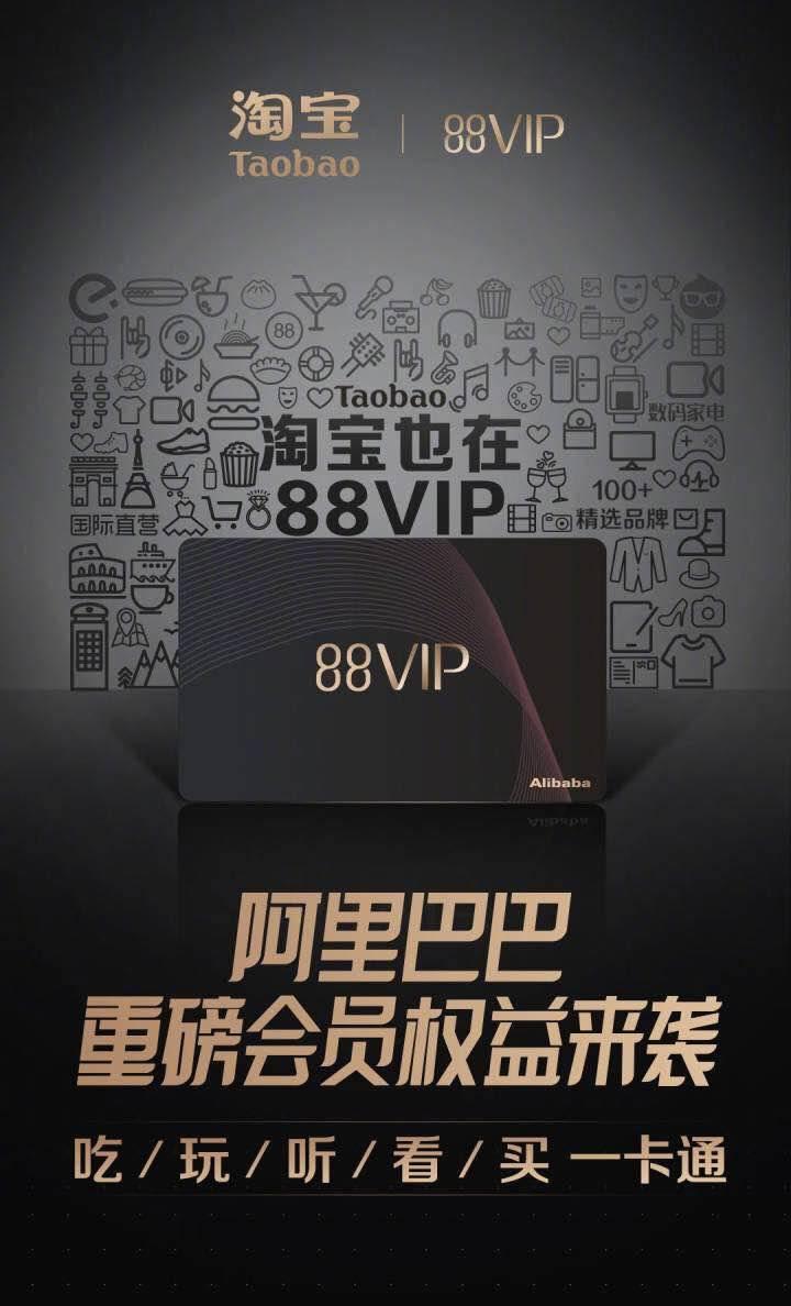 淘宝88VIP会员体系上线 融合多重会员身份构建新零售生态