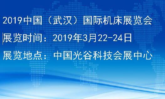 2019中国武汉国际机床展览会