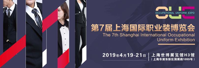 2019第七届上海国际职业装博览会邀请函