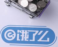 """""""饿了么口碑合并 饿了么CEO王磊任新公司总裁"""