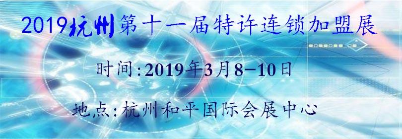 2019杭州第十一届特许连锁加盟展
