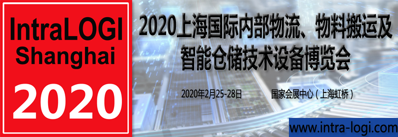 2020上海国际内部物流、物料搬运及智能仓储技术qy8千亿国际博览会