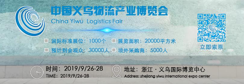 第四届2019中国义乌物流产业博览会