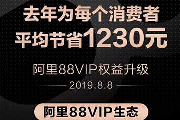 """""""阿里88VIP权益再升级 付费制会员成电商新宠"""