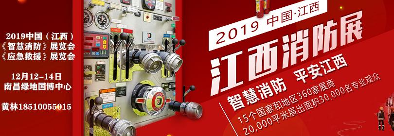 2019中国(江西)国际智慧消防与应急救援展览会