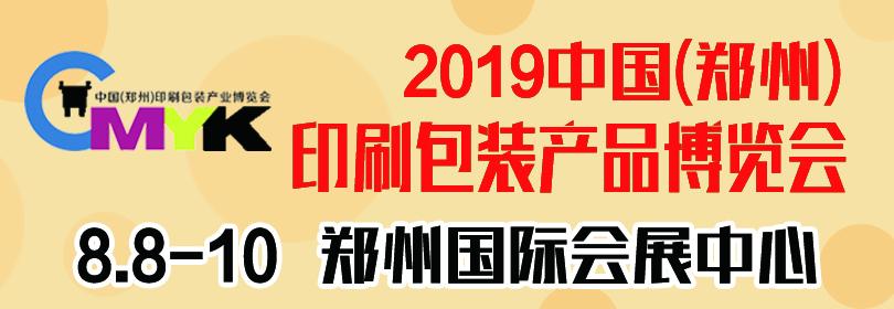 2019第十二届中国(郑州)印刷包装产品博览会