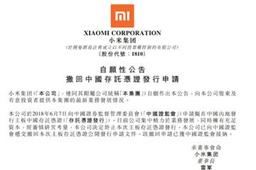 """""""小米集团:资本充足 撤回CDR发行申请"""
