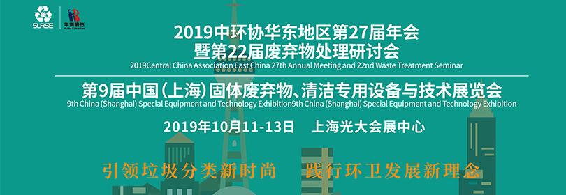 2019中环协华东地区第27届年会暨第9届上海环卫展览会
