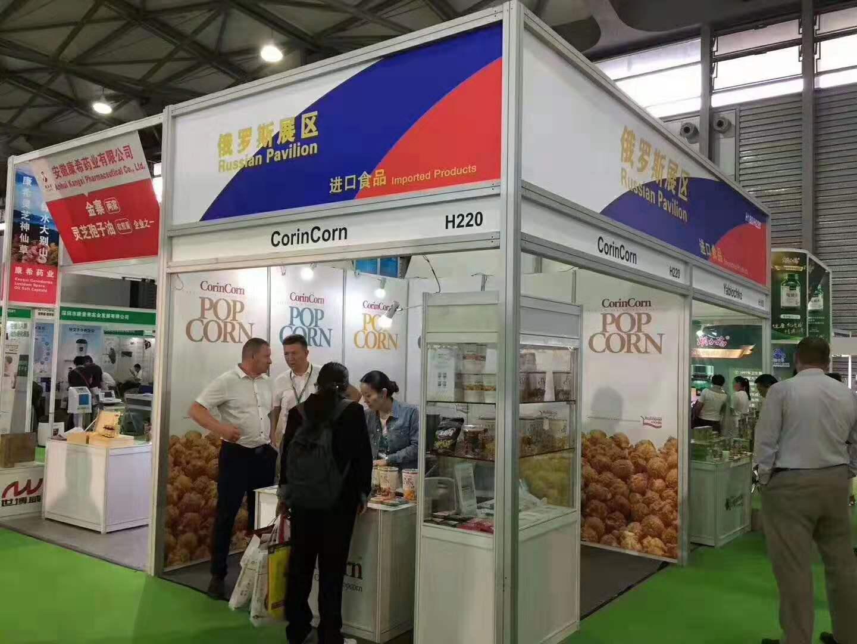 2020北京食品饮料及休闲饮品天然补品博览会