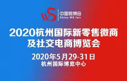 2020杭州国际新零售微商及社交电商博览会(中国微商展)